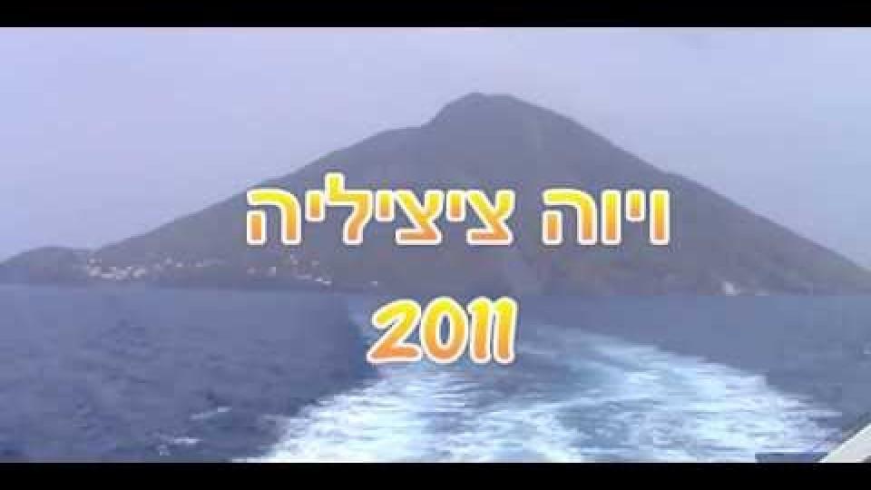 אופטימיסט באיים האיוליים בסיציליה – קיץ 2011